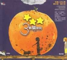 Chen-Chen Ho: Three Cat Cookies, CD