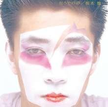 Ryuichi Sakamoto (geb. 1952): Hidari Ude No Yume (Special Edition), 2 CDs